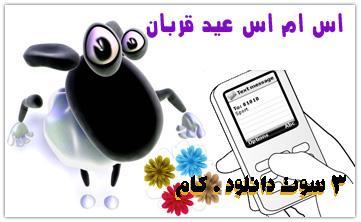 SMS Eyde Ghorban - 3sotDownload.Com